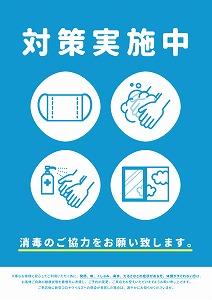 感染対策POP 配布青.jpg