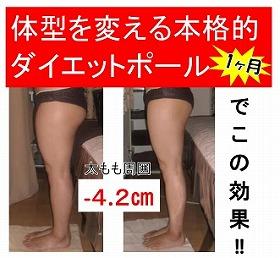 【ダイエット】 ヒップアップ 下半身痩せ.jpg