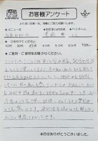 【店長お任せ】矯正 リンパ ほぐし デトックス .jpg