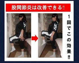 【股関節】痛みが出たらCOCONUTS.jpg