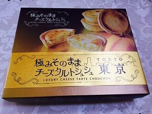 チーズタルトシュシュ1.jpg