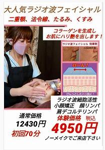 ラジオ波フェイシャル4950円.jpg