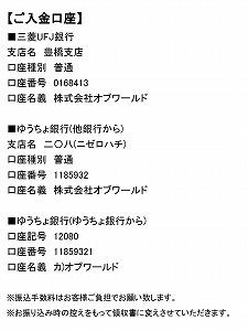入金口座.jpg