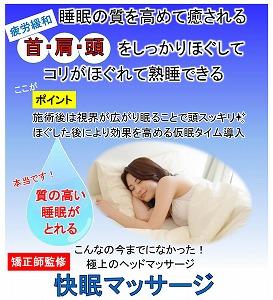 快眠マッサージ ヘッドマッサージ POP.jpg