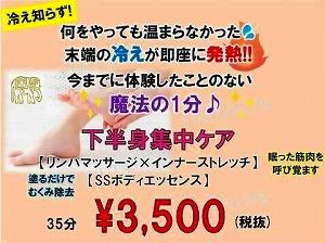 愛知県 豊橋 冷え症 リンパマッサージ.jpg