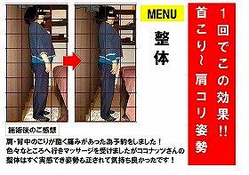 愛知県 豊橋 整体 ココナッツ 効果 肩こり.jpg