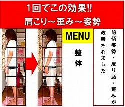愛知県 豊橋 整体 歪み 姿勢.jpg
