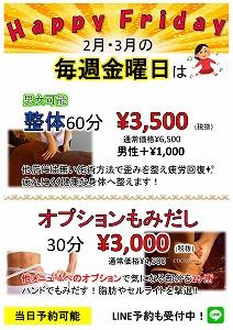 2月3月金曜限定 整体 愛知県 豊橋.jpg