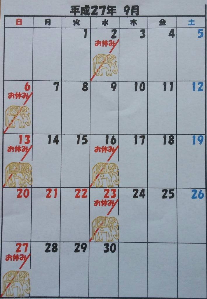 9月カレンダー配信用.jpg