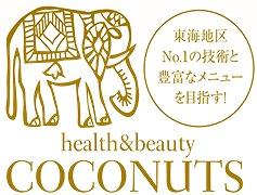 COCONUTS(大).jpg