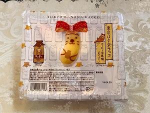H31.4東京バナナラッコ.jpg