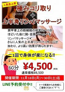 R1年11月コリ取り+リンパPOP.jpg