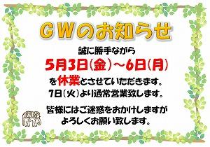 R1年GW休みPOP.jpg