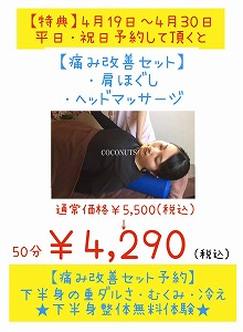 R3年4月【痛み改善】.jpg