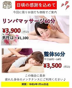R3年7月サンキューキャンペーンPOP.jpg