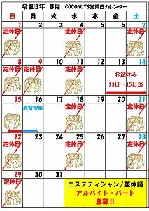 R3年8月営業日カレンダー.jpg