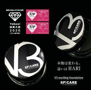 V3ファンデーション Yahoo検索大賞 美ST.jpg