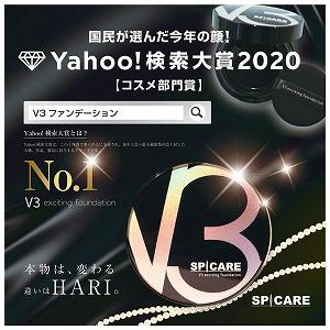V3ファンデーション Yahoo検索大賞 2020 コスメ.jpg
