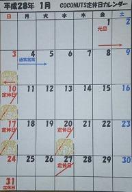 1月営業カレンダー.jpg