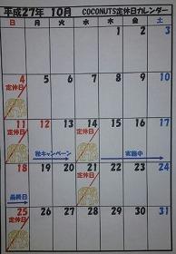 10月営業カレンダー.jpg