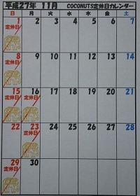 H27年11月営業カレンダー.jpg