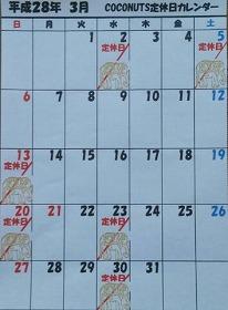 H28年3月カレンダー.jpg