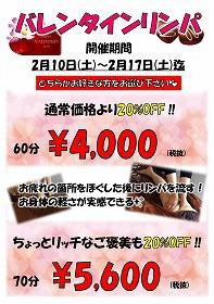 H30年【VDリンパ】.jpg