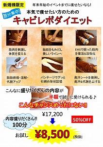 H30年10月cキャビレボ5回セット(試)POP.jpg