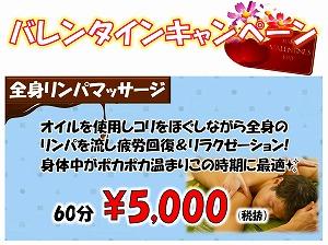 H31年バレンタインc男性用POP.jpg