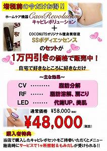 H31年4月キャビレボ 増税前1万円引き POP.jpg