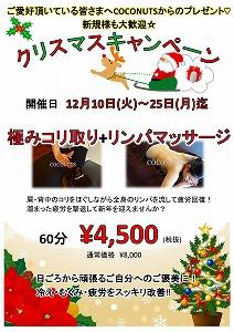 R1年クリスマスリンパ.jpg