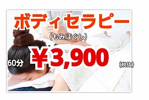R1年10月 ボディセラピー キャンペーン.jpg